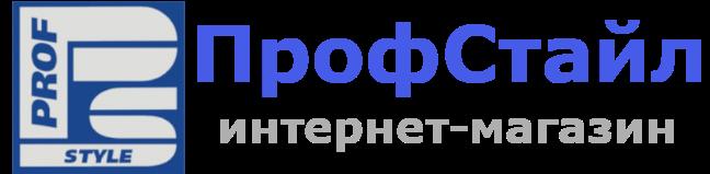 """ООО """"ПрофСтайл"""""""